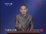 《百家讲坛》 20120124 大话西游(十一)最后的二心