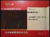 《味·道》 20120127 食在乡 江门(上)