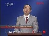 《百家讲坛》 20120127 千年一笔谈(一)九百年前畅销书