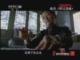 [第10放映室]华语电影新力量 商业片导演(下)