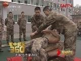 《军事纪实》 20120130 军中状元360-2012季③习武兄弟连