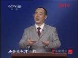 《百家讲坛》 20120203 千年一笔谈(八)广陵绝响