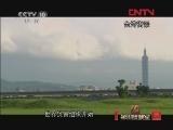 [第10放映室]华语电影新力量 台湾新电影(上)