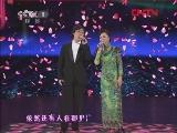 歌曲《因为爱情》表演者:蔡明、廖昌永 2012元宵节晚会