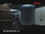 《发现之路》 20120208 国家宝藏 曾侯乙尊盘 上集
