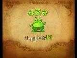 绿豆蛙 欢禧面包圈之运动系列 21射击