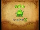 绿豆蛙 欢禧面包圈之运动系列 18乒乓球