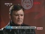 [足球之夜]卡马乔:引进大牌外援对中国足球有利