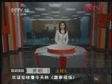 [庭审现场]黑诊所酿悲剧(20120218)