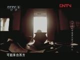 二十世纪中国重大考古发现第五集 裴李岗文化(下)[发现之路]