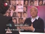 《杨澜访谈录》 20120224 刘恒:编剧 作家 大好人(下)