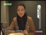 《美味人生》 20120303 春日下午茶--焦恩俊 潘潘猫