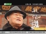 《书画中国》 20120225 本期人物:艺术家 范扬