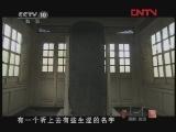 《探索·发现》 20120305 爨碑惊奇录(上)