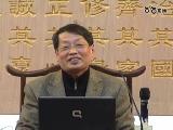 陈支平教授讲座-感悟国学(中)