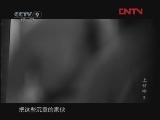 上甘岭-最长的43天 第五集 你好喀秋莎 [发现之路]