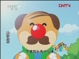 摩尔庄园10  库拉是个恶法师 动画大放映-国产优秀动画片 201203014