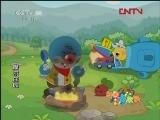 摩尔庄园32  离家出走 动画大放映-国产优秀动画片 201203022