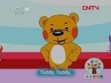 《Super Teddy》  小小智慧树 201203028