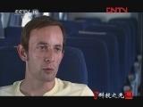 《科技之光》 20120402 非同寻常的经历 (7)
