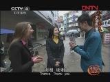 《快乐汉语》 20120404