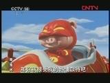 《动画乐翻天》 20120406