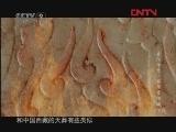 20120405 晋阳传奇之客居晋阳城(下)【发现之路】