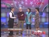 《欢聚夕阳红》 20120408 中国姐妹花的异国情缘