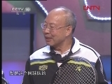 《欢聚夕阳红》 20120415 爱上网球的老教授们