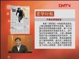 [文化正午] 国产惊悚片 20120416