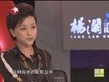 《杨澜访谈录》 20120420 宁浩:鬼才导演的成长之痛