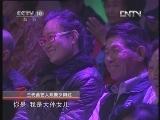 《欢聚夕阳红》 20120506 三代曲艺一家亲