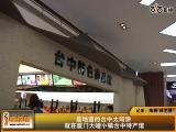 最地道的台中太阳饼 就在厦门大嶝小镇台中特产馆 00:01:01