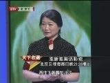 《天下收藏》 20120506 唯新唯美话彩瓷
