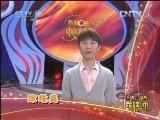 《梨园闯关我挂帅》 20120511