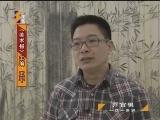 《中国书画名家》 20120513 乔宜男 一花一世界
