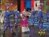 《梨园闯关我挂帅》 20120514
