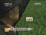 山东枣庄李君养狼:13年与狼相伴的财富