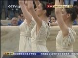 <a href=http://sports.cntv.cn/20120518/100143.shtml target=_blank>[奥运]2012伦敦奥运会圣火交接仪式 (下)</a>