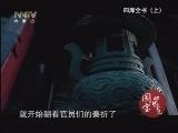 《国宝那些事儿》 20120522 《四库全书(上)》那些事儿