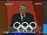 <a href=http://sports.cntv.cn/20120524/104275.shtml target=_blank>奥委会主席罗格:伦敦很努力 体育更迷人</a>