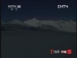 《地理中国》 20120525 解密神泉·间歇泉