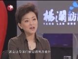《杨澜访谈录》 20120525 突然就遇到了陈坤(下)