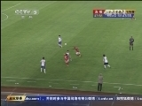 [亚冠]1/8决赛:广州恒大VS东京FC 下半场