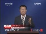 《百家讲坛》 20120531 清东陵密码(三)康熙景陵火灾之谜