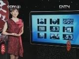 《文化百科》 20120604 鲁迅