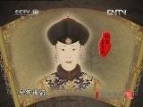 《百家讲坛》 20120605 清东陵密码(八)那拉皇后葬地之谜