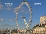 [文洛克看奥运]第26期:伦敦眼和排球的起源及得名