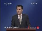 《百家讲坛》 20120610 清东陵密码(十三)令人费解的同治惠陵