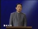 《百家讲坛——易中天品三国》 魏武挥鞭 第6集 一错再错
